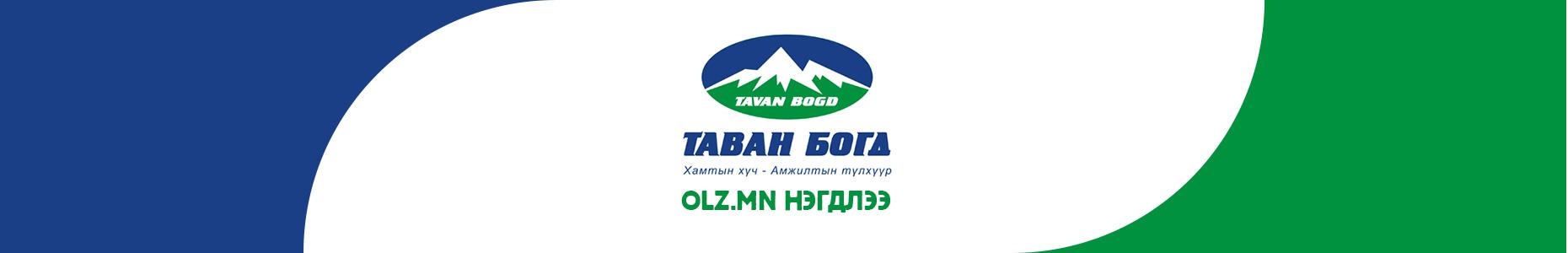 Таван Богд