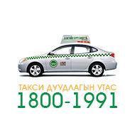 Ulaanbaatar Taxi