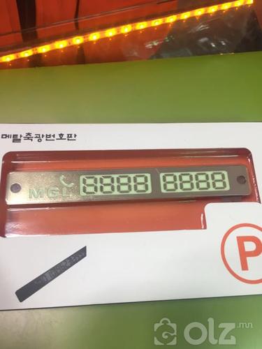 Утасны дугаар