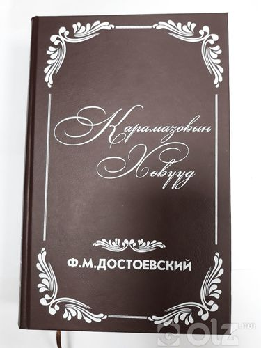 """Ф.М.Достоевский """"Карамазовын хүүхдүүд"""""""