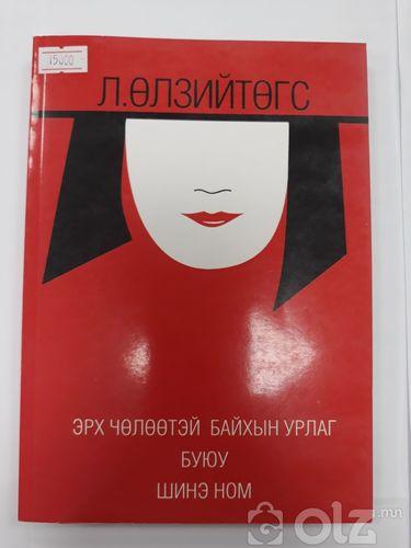 """Л.Өлзийтөгс """"Эрх чөлөөтэй байхын урлаг буюу шинэ ном"""""""