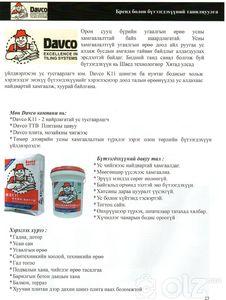 Ус чийг тусгаарлагч Давко К11
