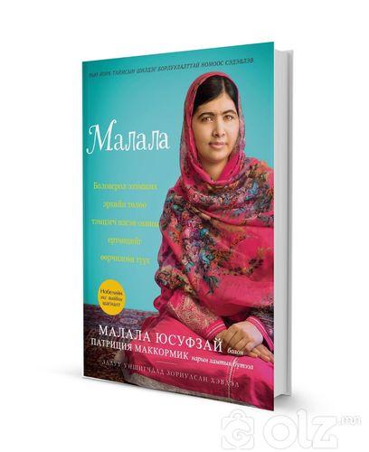 Малала