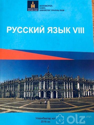 Орос хэл VIII