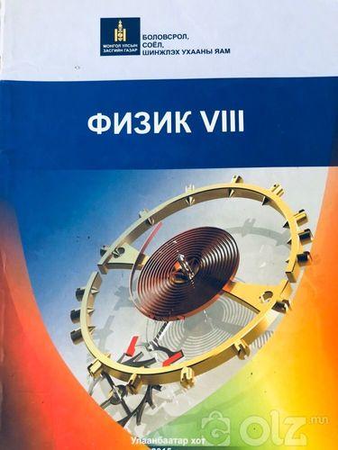 Физик VIII
