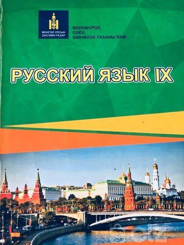 Орос хэл IX