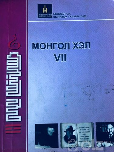 Монгол хэл VII