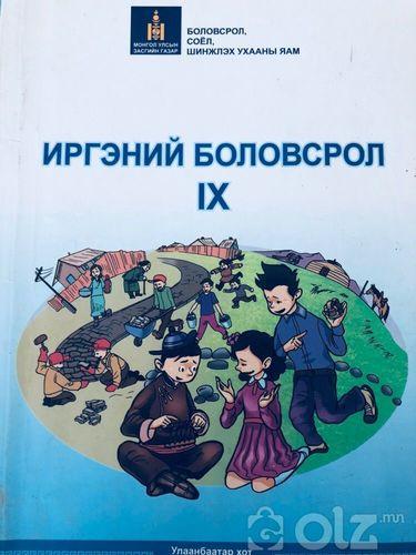 Иргэний боловсрол IX