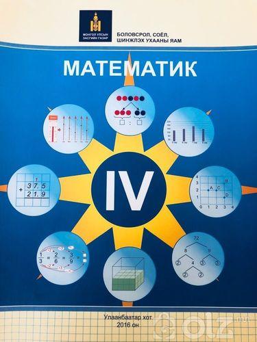 Математик IV