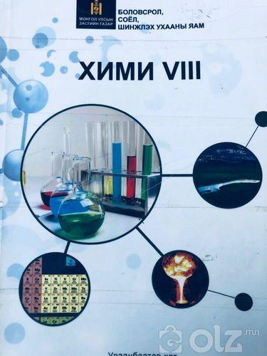 Хими VIII