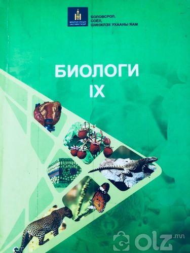 Биологи IX