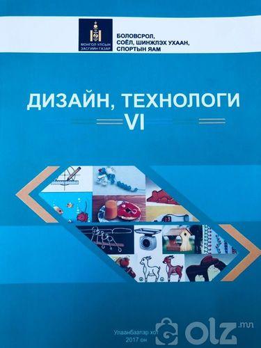 Дизайн, технологи VI