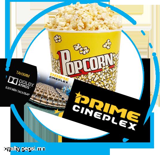 Cineplex хос тасалбар