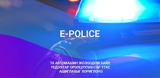 E-POLICE ДӨРВӨН ТӨРЛИЙН ЗӨРЧИЛД ТОРГУУЛЬ НОГДУУЛЖ БАЙНА