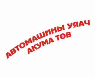 Акума-Эрин ХХК