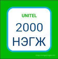 Юнител 2000 нэгж