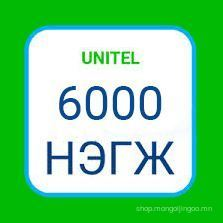 Юнител 6000 нэгж