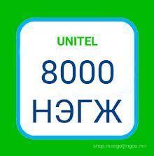 Юнител 8000 нэгж