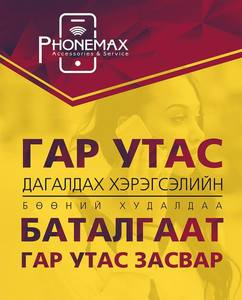 PhoneMax
