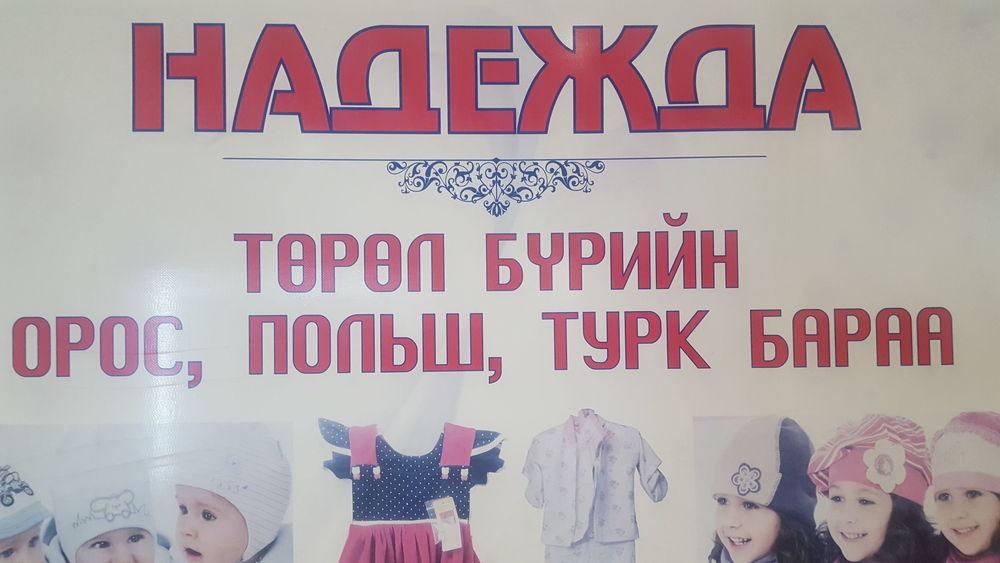 4-р давхар Надежда орос бараа