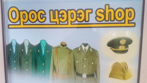 4-р давхар  Орос Цэрэг бараа