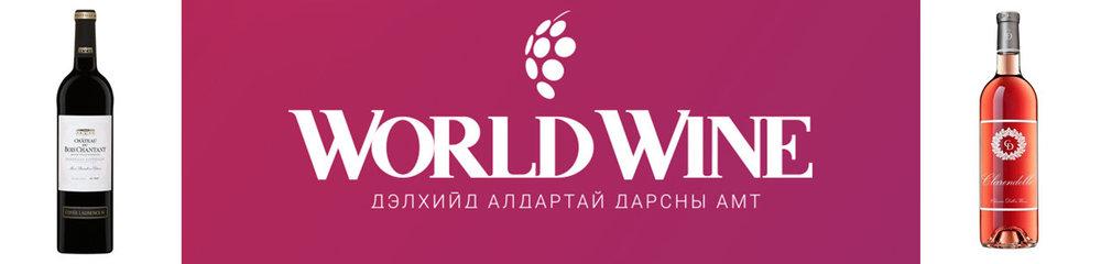 Вино, Оргилуун дарс