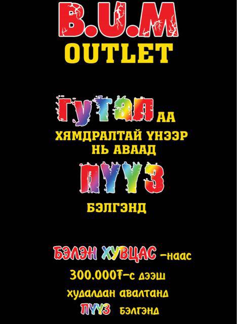 B.U.M outlet