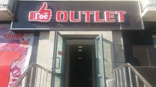 Гоё outlet
