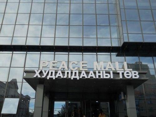 Peace Mall
