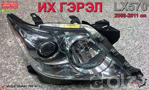 LX570 их гэрэл