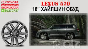 LX570 обуд