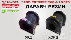 Toyota Land Cruiser 200 урд хойд хэвтээ тэнцүүлэгчийн даравч резин