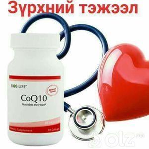 CoQ10- Зүрхний тэжээл.