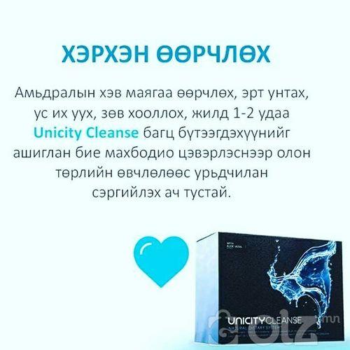 Unicity Cleans-Биеийн цогц цэвэрлэqгээ..