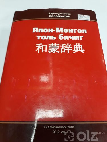Япон- Монгол толь бичиг