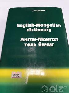 Англи -Монгол толь бичиг