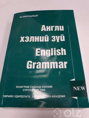 Англи хэлний зүй