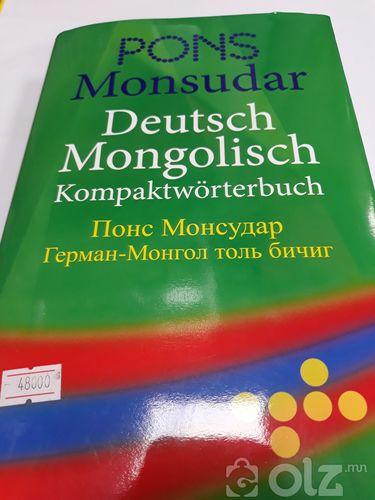 Герман - Монгол толь