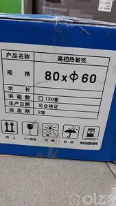 80mm printeriin tsaas