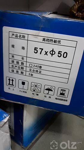 58mm printeriin tsaas
