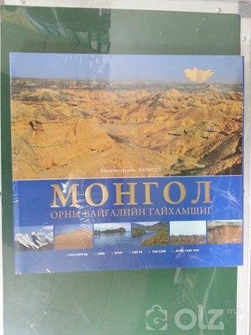 Монгол орны байгалийн гайхамшиг