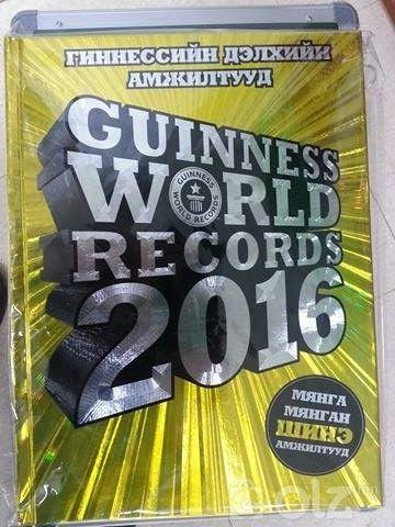 Гиннесийн дэлхийн амжилтууд