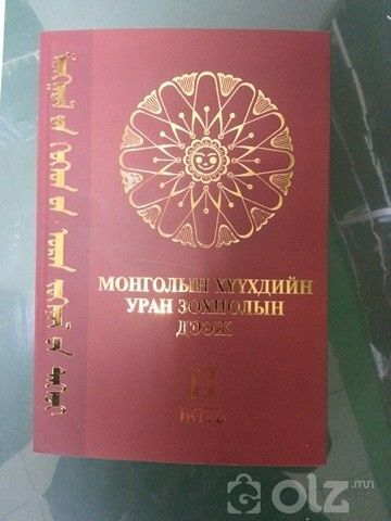 Монголын хүүхдийн уран зохиолын дээж боть-1, 2