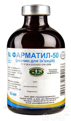 фарматил 50