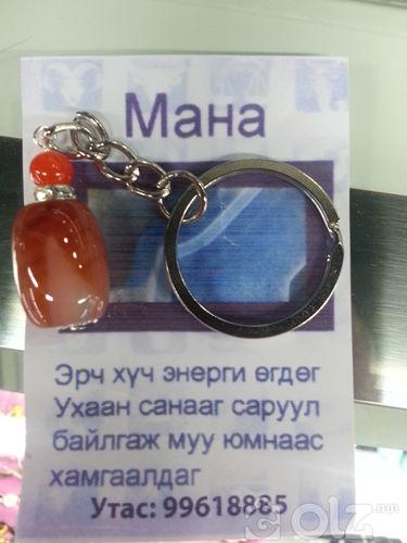 Түлхүүрийн оосор