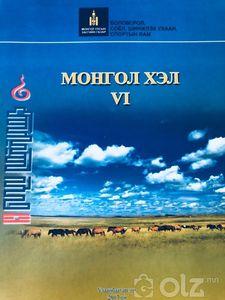 Монгол хэл VI