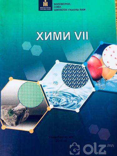 Хими VII