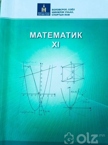 Математик XI