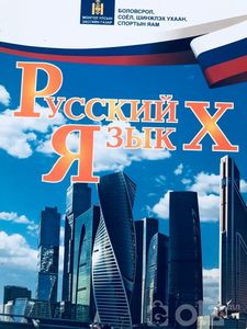 Орос хэл X