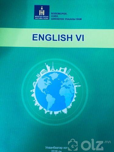 Англи хэл VI